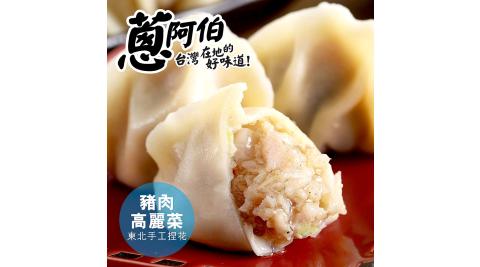 《蔥阿伯》東北手工捏花-高麗菜豬肉水餃(50顆/包,共兩包)