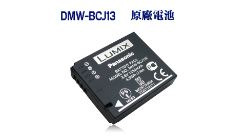 Panasonic DMW-BCJ13GK/BCJ13E/BCJ13 專用相機原廠電池(全新密封包裝) DMC-LX7 LX5