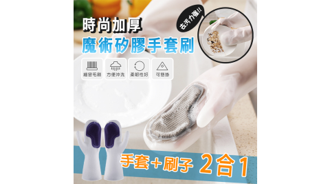 【DaoDi】頂級魔術矽膠手套刷(清潔手套)