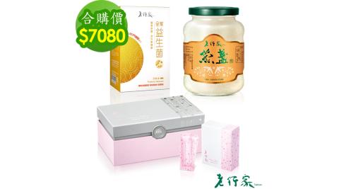 預購【老行家】三馨二益K組(350g濃醇燕盞+120入蔓越莓珍珠粉+30粒益生菌)