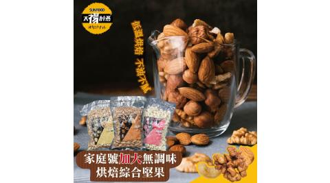 【太楊食品】嗑夭真空大包裝低溫烘培堅果(600克)