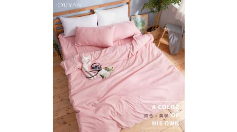 《DUYAN 竹漾》台灣製天絲絨雙人床包被套四件組- 砂粉色