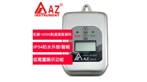AZ(衡欣實業) AZ 8829 高信賴度溫溼度記錄器
