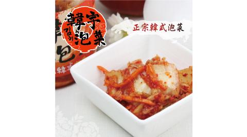 【限時搶購】韓宇泡菜三入組 (韓式泡菜+韓式蘿蔔+台式素蘿蔔)