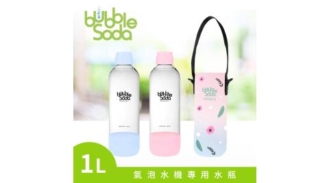 法國BubbleSoda 全自動氣泡水機專用1L水瓶-粉紅(附專用外出保冷袋)