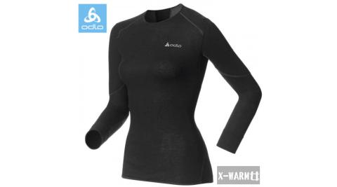 【ODLO】瑞士 155161 X-WARM 銀離子加強保暖型圓領排汗內衣 女 黑色 加厚 保暖衣 發熱衣