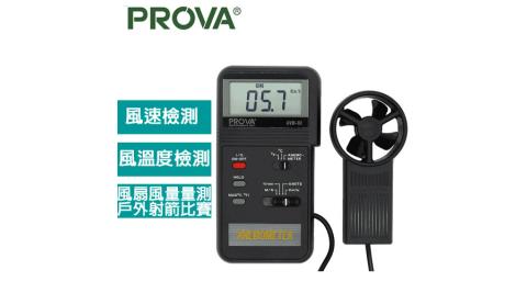 PROVA 風速溫度計 PROVA AVM-03