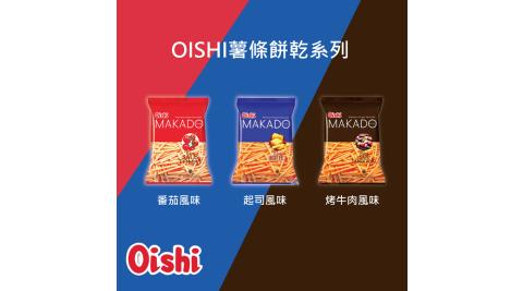 【印尼】Oishi 薯條餅乾(番茄 起司 烤牛肉風味) X4包