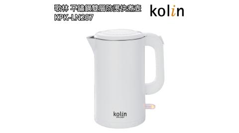 【歌林 Kolin】316不鏽鋼雙層防燙快煮壺 / 電茶壺 / KPK-LN207