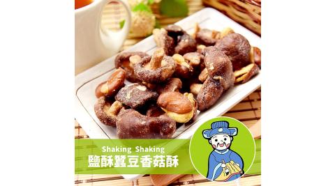 《搖搖菇》鹽酥蠶豆香菇酥(70±5g/包,共兩包)