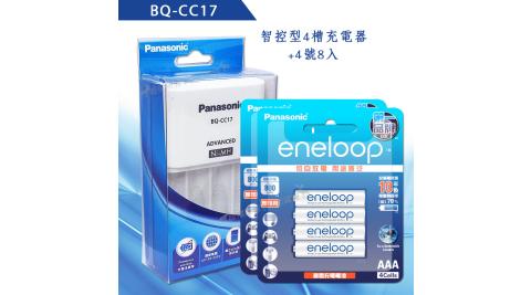 Panasonic 智控型4槽鎳氫低自放充電器+新款彩版 國際牌 eneloop 低自放4號充電電池(8顆入)-贈電池盒