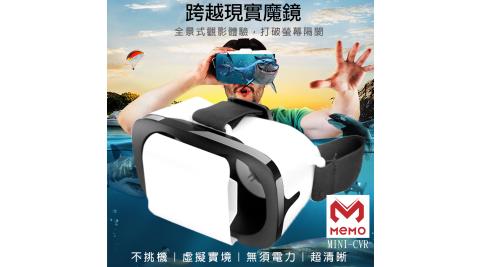 【MEMO】輕巧頭戴式虛擬實境VR眼鏡(MINI-CVR)