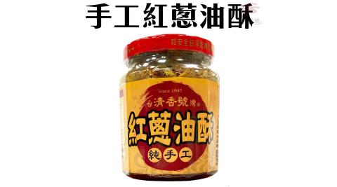 1罐金黃酥脆純手工紅蔥油酥1罐240g/拌麵/拌飯/拌菜/調味/料理/香氣
