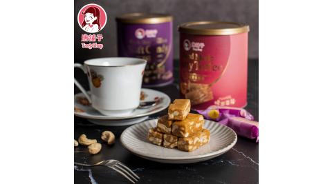 【唐舖子】原味/太妃腰果酥糖(罐裝)180g(3入組)