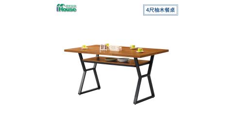 IHouse-格維納 4尺柚木餐桌