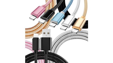 (2入裝)for iPhone 12/11/Xs Max/XR/Xs/i8/i7/i6/i5/IPAD系列 鋁合金風編織傳輸充電線
