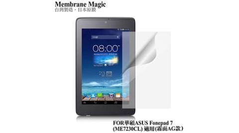 魔力 華碩 ASUS Fonepad 7 ME7230CL 霧面防眩螢幕保護貼
