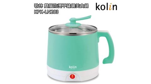 【歌林 Kolin】不鏽鋼多功能美食鍋 / 電子鍋 KPK-LN203