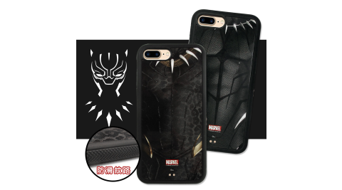 漫威授權 iPhone 8 Plus / 7 Plus 5.5吋 黑豹電影版 防滑手機殼 有吊飾孔