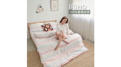 BUHO《邂逅Amalfi》天然嚴選純棉單人床包+雙人兩用被套三件組
