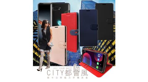 CITY都會風 ASUS ROG Phone II 2代 ZS660KL 插卡立架磁力手機皮套 有吊飾孔