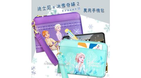 迪士尼授權正版 冰雪奇緣2 皮革紋手拿包 萬用手機袋