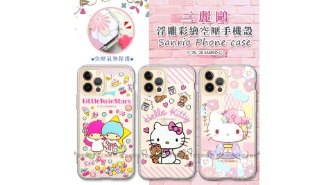 三麗鷗授權 Kitty凱蒂貓/雙子星 iPhone 12 / 12 Pro 6.1吋 共用 浮雕彩繪空壓手機殼