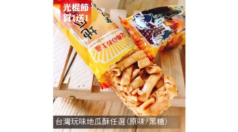 台灣玩味地瓜酥任選2包送2包共4包(380g/包)