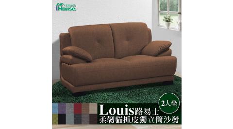 IHouse-路易士 柔韌貓抓皮獨立筒沙發 2人座