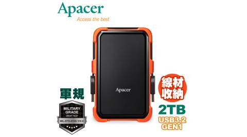 Apacer 宇瞻 AC630 2TB USB3.2 Gen1 軍規戶外防護行動硬碟