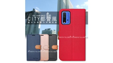 CITY都會風 紅米Redmi 9T 插卡立架磁力手機皮套 有吊飾孔