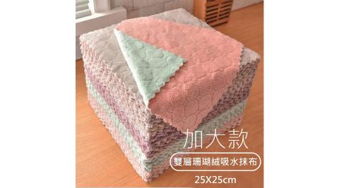 (5條一包*5包)加大雙層珊瑚絨抹布
