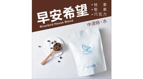 【江鳥咖啡 RiverBird】早安江鳥 半磅