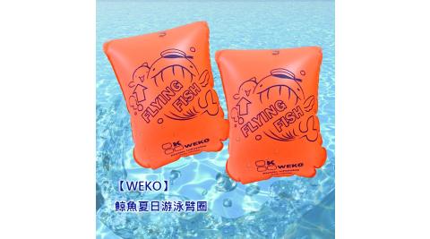 【WEKO】鯨魚夏日游泳臂圈-通用款(WE-AR03-通用)