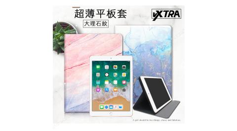 VXTRA 2018 iPad 9.7吋 大理石紋 糖絲質感平板保護皮套 立架保護殼