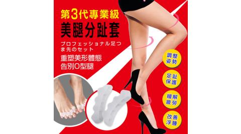 【在地人】第三代專業級美腿分趾套 2入組