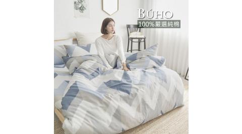 BUHO《藍禾沁日》天然嚴選純棉雙人加大四件式兩用被床包組