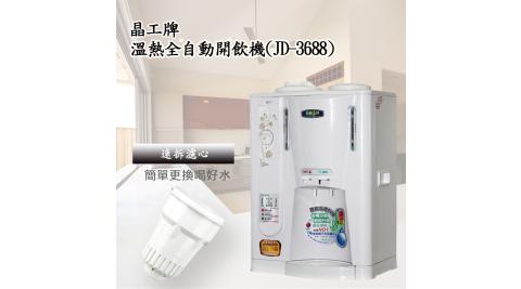 【晶工牌】10.5公升溫熱全自動開飲機JD-3688