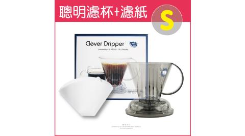 【Mr. Clever】聰明濾杯C-70666 S尺寸300ml-透明鐵灰色(含專用濾紙100張(附滴水盤+上蓋)