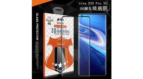 VXTRA 全膠貼合 vivo X50 Pro 5G 3D滿版疏水疏油9H鋼化頂級玻璃膜(黑)