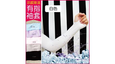 【AQUA.X】超涼感冰絲防曬袖套-有指孔款-白色(勁涼戶外運動版)
