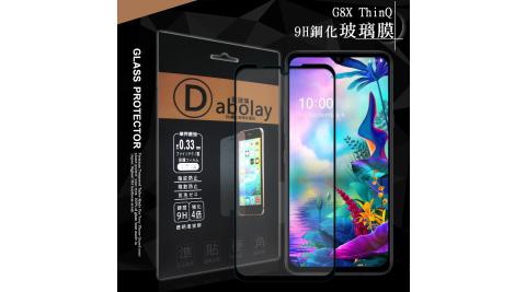 全膠貼合 LG G8X ThinQ 滿版疏水疏油9H鋼化頂級玻璃膜(黑) 玻璃保護貼