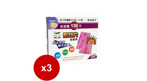 新鱷魚 免插電130天防蚊片補充包藥劑2片入(粉) *3組