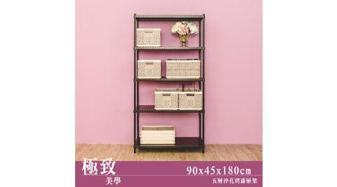 【dayneeds】極致美學 90x45x180公分 五層烤黑沖孔收納架