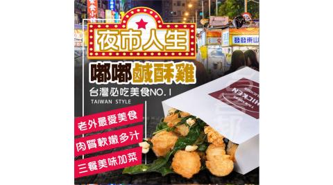 【SunFood 太禓食品】饕飽 優質系列 嘟嘟鹽酥雞(6包組)
