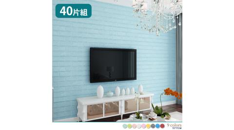 【家適帝】韓國無敵大3D立體防撞隔音泡棉磚壁貼40片