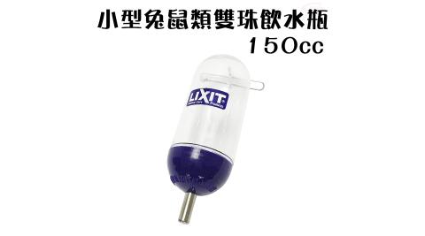 美國製造LIXIT小型寵物兔鼠類雙珠飲水瓶150cc天竺鼠/蜜袋鼯/黃金鼠/壓力鋼管/鋼管/雙鋼珠