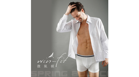 Santo Win-Fit 機能款內褲-白色