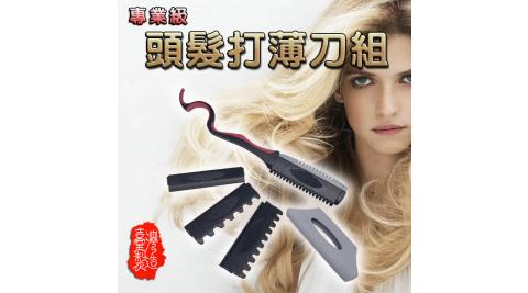 美髮專用款DIY層次打薄刀組附四種刀片/秀髮/頭髮/剪髮 金德恩 台灣製造