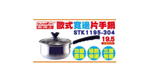 【秦博士】304不鏽鋼歐式寬邊片手鍋 STK1195-304